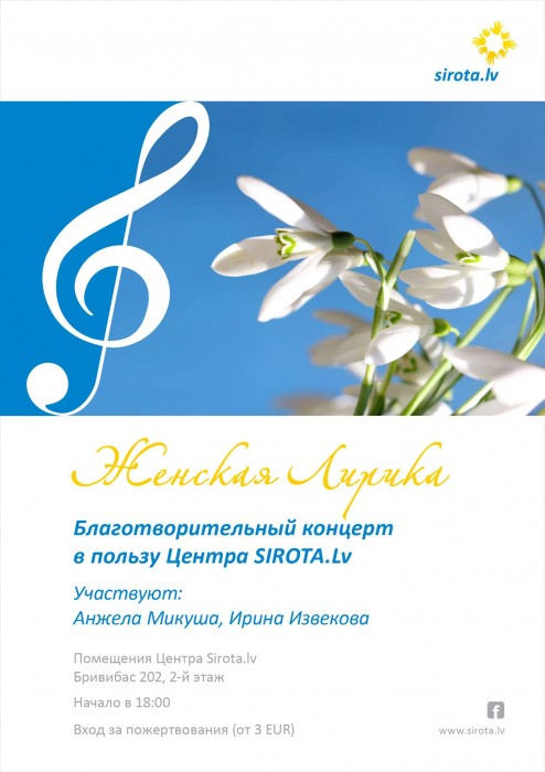 FB-afisha-lirika-3-494x700