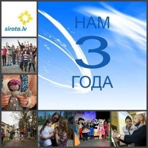 Sirota-3goda